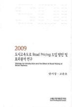 도시고속도로 ROAD PRICING 도입 방안 및 효과분석 연구(2009)