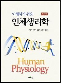이해하기 쉬운 인체생리학