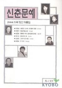 신춘문예 희곡 당선 작품집 2004