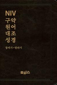 구약원어대조성경(창세기~말라기)(가죽 금박)