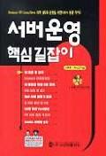 서버운영 핵심길잡이(S/W포함)