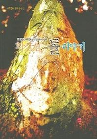 화산섬 돌 이야기(제주문화 원류찾기 1)
