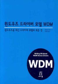 윈도우즈 드라이버 모델 WDM