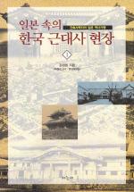 일본 속의 한국 근대사 현장