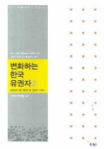 변화하는 한국유권자. 2
