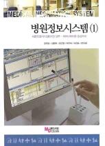 병원정보시스템. 1