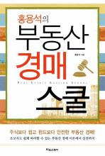 홍용석의 부동산 경매 스쿨