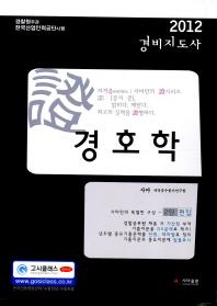 경호학(경비지도사)(2012)