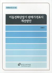 이동전화단말기 판매가격표시 개선방안