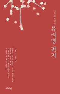 문학집배원 나희덕의 유리병 편지