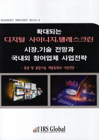 확대되는 디지털 사이니지 텔레스크린시장 기술 전망과 국내외 참여업체 사업전략