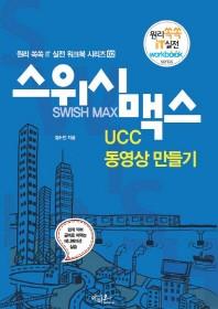 스위시 맥스 UCC 동영상 만들기