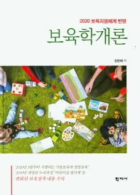 보육학개론(2020)