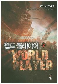월드 플레이어. 2
