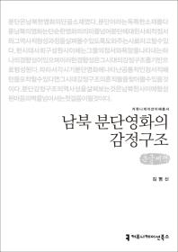 남북 분단영화의 감정구조(큰글씨책)