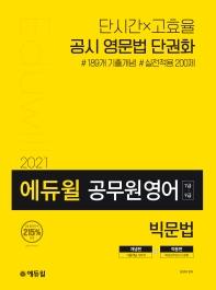 에듀윌 영어 빅문법(7급 9급 공무원)(2021)
