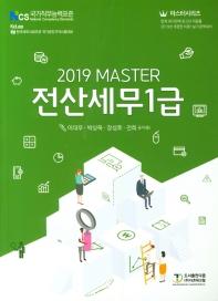 마스터 전산세무 1급(2019)