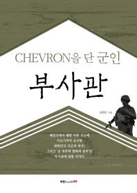 Chevron을 단 군인 부사관