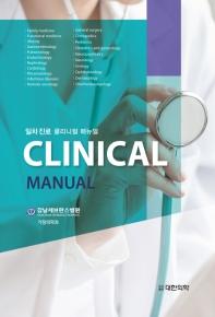 일차진료 Clinical Manual(일차진료 클리니컬 매뉴얼)