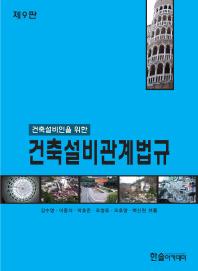 건축설계인을 위한 건축설비관계법규(2018)