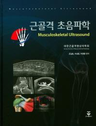 근골격 초음파학