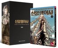 신암행어사 완전판 박스세트(한정판)(7-12권)