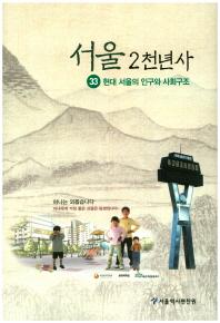 서울 2천년사. 33: 현대 서울의 인구와 사회구조