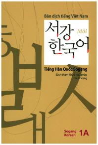 서강한국어(1A)(베트남어해설)