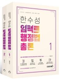 2022 한수성 임팩트 행정법총론 세트