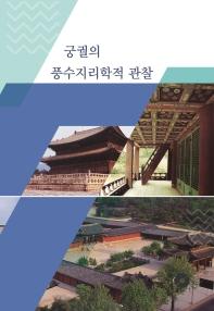 궁궐의 풍수지리학적 관찰