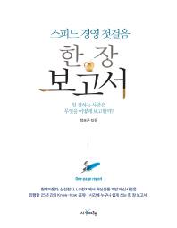 스피드 경영 첫걸음 한 장 보고서