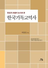 맞섬과 초월의 눈으로 본 한국기독교역사