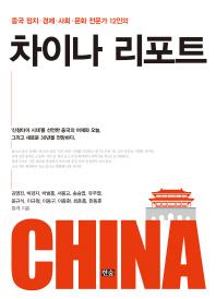 중국 정치 경제 사회 문화 전문가 12인의 차이나 리포트