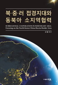 북. 중.러 접경지대와 동북아 소지역협력