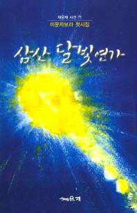 삼산 달빛연가