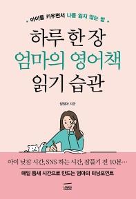 하루 한 장 엄마의 영어책 읽기 습관