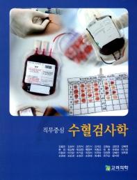 직무중심 수혈검사학