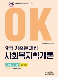 OK 사회복지학개론 9급 기출문제집(2019)