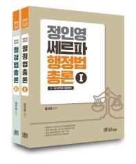 정인영 쎄르파 행정법총론 세트(2020)