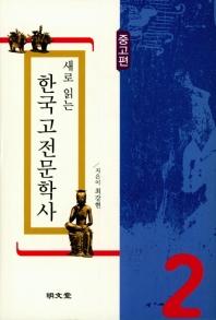새로 읽는 한국고전문학사: 중고편