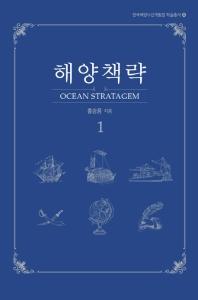 해양책략. 1
