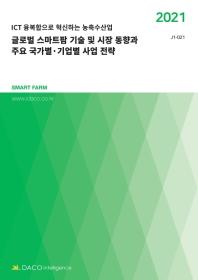 글로벌 스마트팜 기술 및 시장 동향과 주요 국가별·기업별 사업 전략(2021)