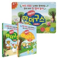 Hello 마더구스 세트 - 전3권 (스프링) - 메인북 + 워크북 + 가이드북