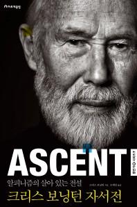 ASCENT(어센트)