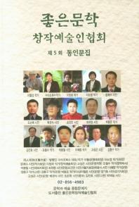 좋은문학 창작예술인협회 제5회 동인문집