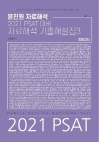 윤진원 자료해석 PSAT 대비 기출해설집. 3: 입법고시(2021)