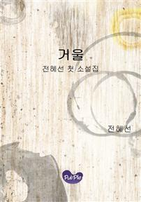거울-전혜선 첫 소설집