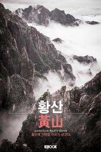 황산(黃山)   포토테라피스트 백승휴의 힐링여행