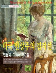 미국 인상주의 걸작선 -인물화 Color 350
