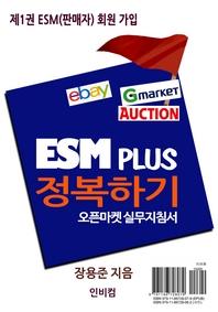 ESM PLUS 정복하기. 1  ESM(판매자) 회원 가입